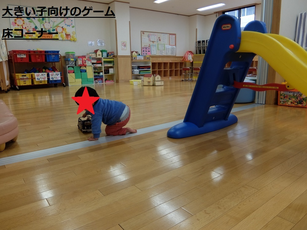 五福児童館
