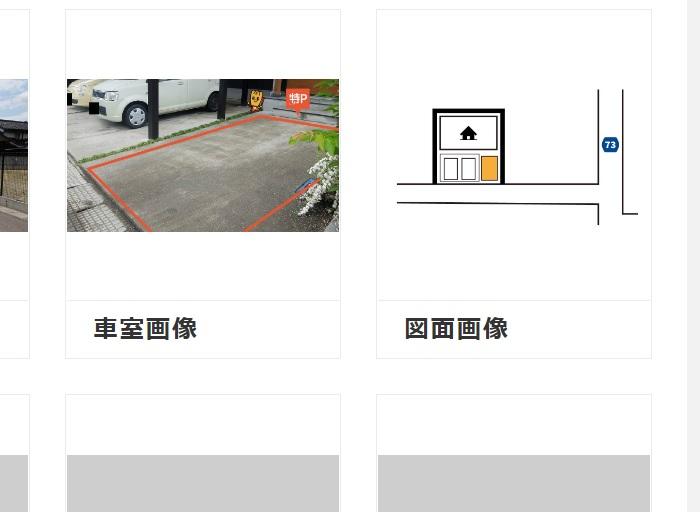 副業・コスト0円で自宅の駐車場シェア
